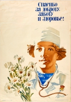 Doctor Nurse Kindness Care USSR