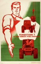 Tractor Mechanic Agriculture USSR