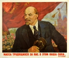 Workers Support Us This is Our Strength Lenin