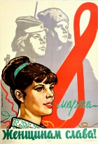 Glory To Women 8 March USSR