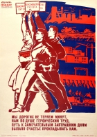 Komsomol Workers USSR Construction