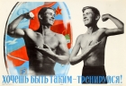 Work Out USSR Sport Bodybuilding