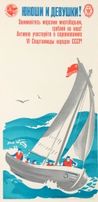 Youth Sailing Rowing Water Sport USSR