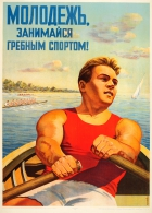 Rowing Boat Youth USSR