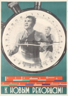 New Record Running Athletics USSR