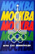 Moscow Olympics 22nd Summer Olympic Games