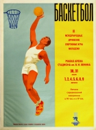 Moscow Youth Games Basketball USSR