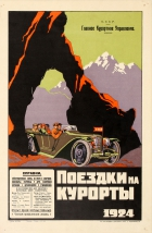 Trips To Resorts Car NEP Russia USSR