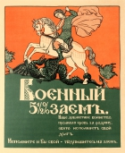 War Loan Your Sacred Duty Is To Subscribe WWI St George Russia