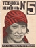 Visions of a New World: Rodchenko and Stepanova